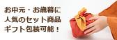 お中元・お歳暮に人気のセット商品ギフト包装可能!